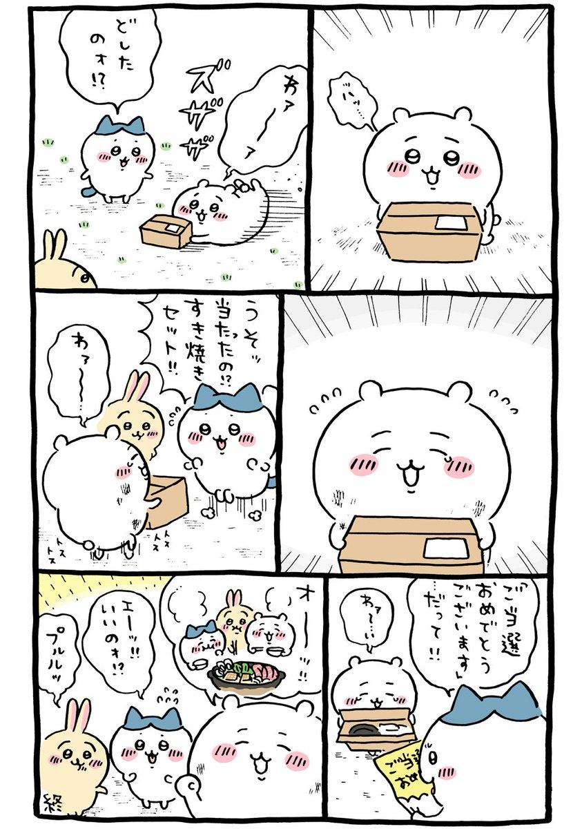 カナヘイ ヒエ カナヘイとうさまる 懸賞 ワニに関連した画像-03