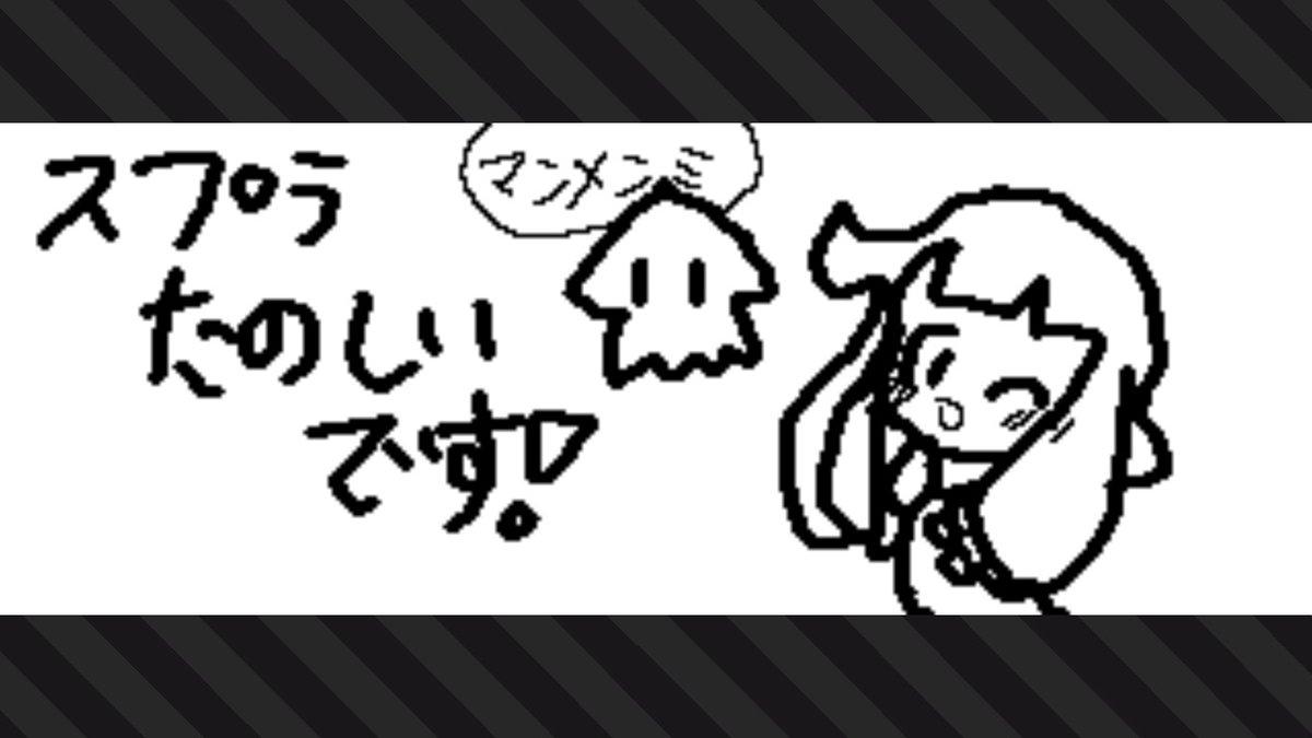 #Splatoon2 #スプラトゥーン2 #NintendoSwitch #リンリンのスプラトゥーン2 初めて描いたけど描くのむずい((下手すぎ