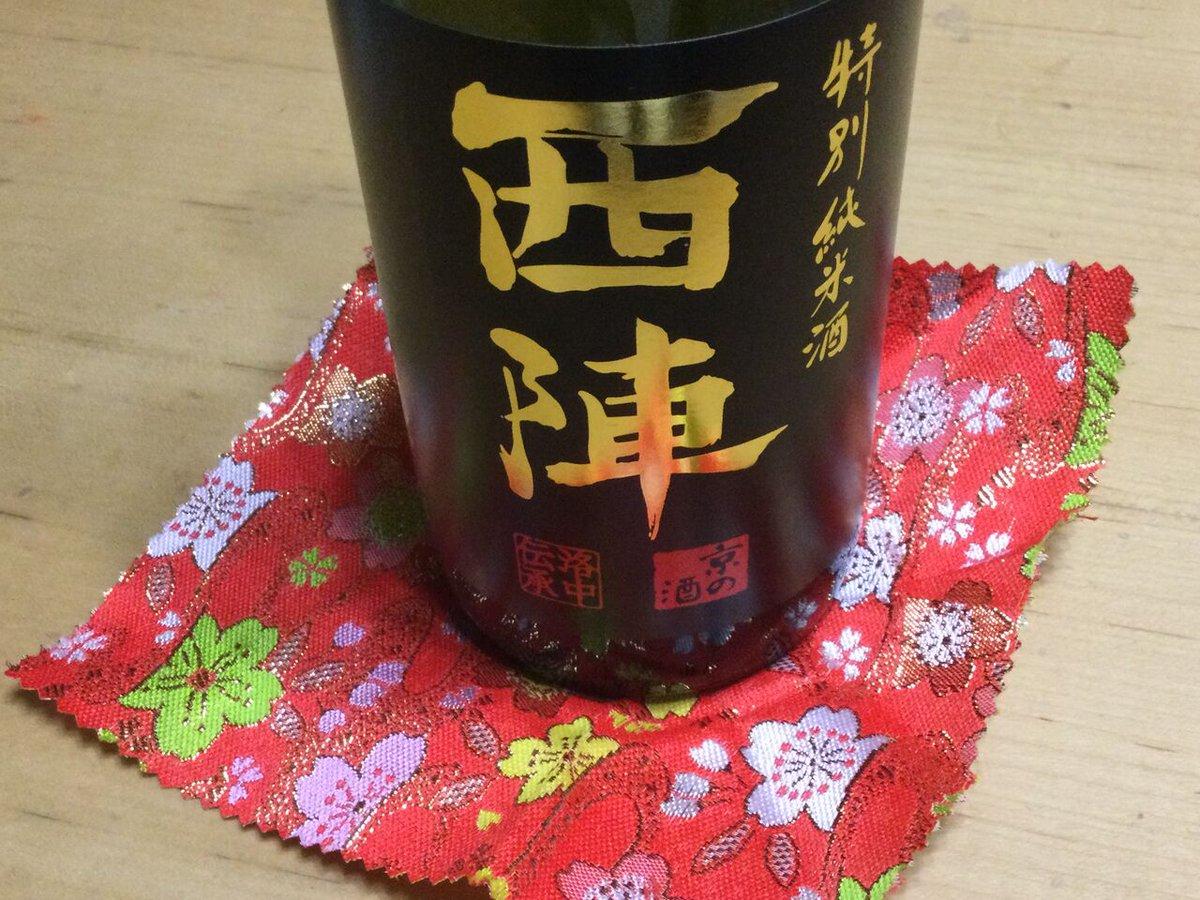test ツイッターメディア - 京都観光に行った際に、俳優の佐々木蔵之介さんの実家の佐々木酒造に立ち寄り、精米歩合50%の特別純米酒を入手しました。かつて酒蔵が伏見よりも多くあった洛中(旧京都市内)で、いまは唯一となった酒蔵です。 詳しい話はブログに記載しました。 https://t.co/Rn7cfxCkUd  #日本酒 #京都 #佐々木酒造 https://t.co/2APSXRqsU8