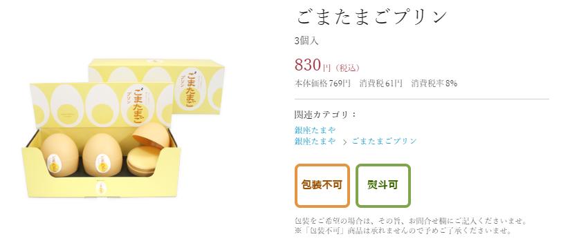 test ツイッターメディア - 東京土産で東京ばな奈って見飽きたやんね。いや悪いわけじゃないしありがたいよ。 でも、東京にはごまたまごっていう最強の商品あるやんな??? ひよ子は愛知県民からするとなごやんあるから別にいいねん ごまたまごはオンリーワンやけん、ごまたまごをみんな食べよう。 食べたい。。。 https://t.co/bcd0fWG71S