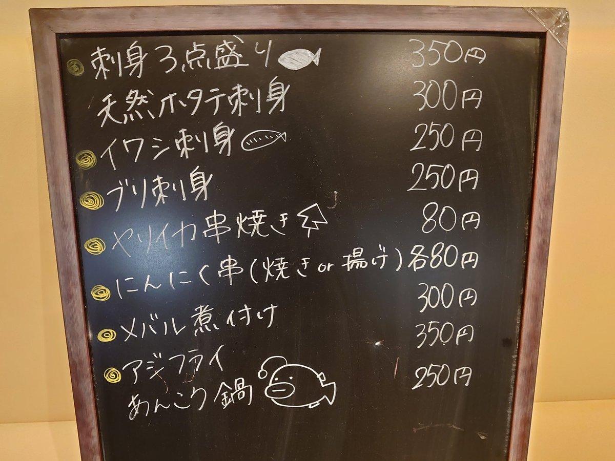 test ツイッターメディア - 【2月24日】 本日アンコウ安かったので大特価でのご提供です! この機会にどうでしょうか? ブリとイワシは脂のってるのでオススメの一品です! よかったら頼んで下さい。 日本酒十四代やら而今出てます🍶 本日16時オープンです。 よろしくお願いいたします。 #水曜日 #日本酒 #亀戸 https://t.co/yzW335Ud1u