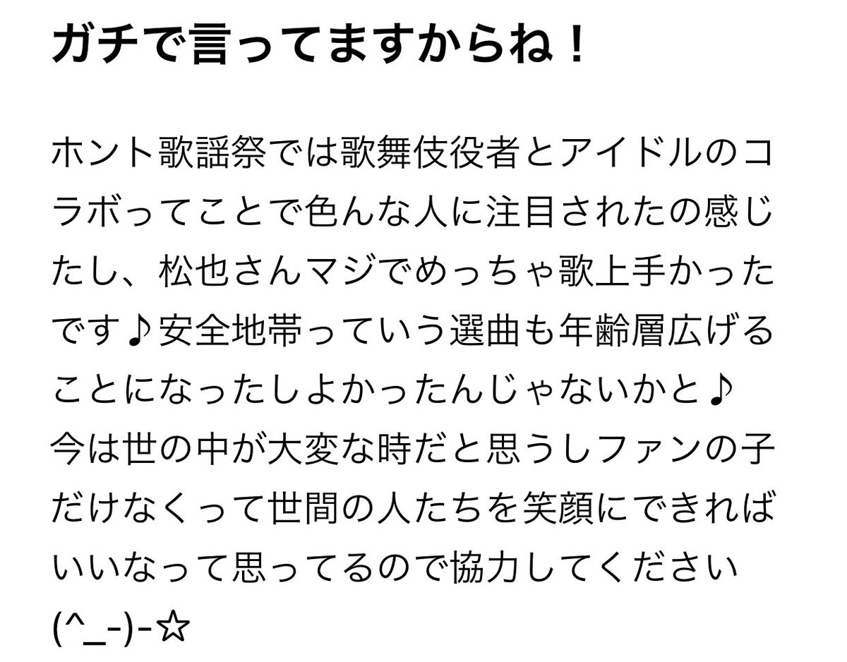 test ツイッターメディア - @vV2Z9UrFsGwaxGW こんな内容のメールもあって「尾上松也 安全地帯」でググったらメール送ってきてるのが京本大我だとわかりましたwww https://t.co/WdwE2jcS07