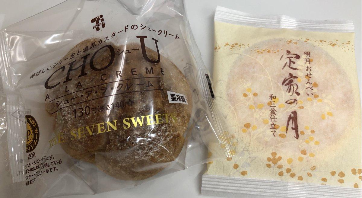 test ツイッターメディア - 甘いものを食べた後は しょっぱいものが食べたくなります😋  小倉山荘さんのおせんべいは、やっぱり美味しい😆 https://t.co/gB5TWu5q1U