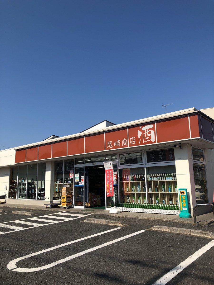 test ツイッターメディア - やっと行けましたー✨ 東大和市駅から歩いて20分くらいのとこにある尾崎商店さん🍶 流石です、阿部酒造さまのお酒の揃え方半端ないです‼︎‼︎💕 #尾崎商店 #東大和市駅 #阿部酒造 #阿部さん推しなんですけどお勧めは? #って聞いたら #風の森勧められた https://t.co/kS078iEoaA