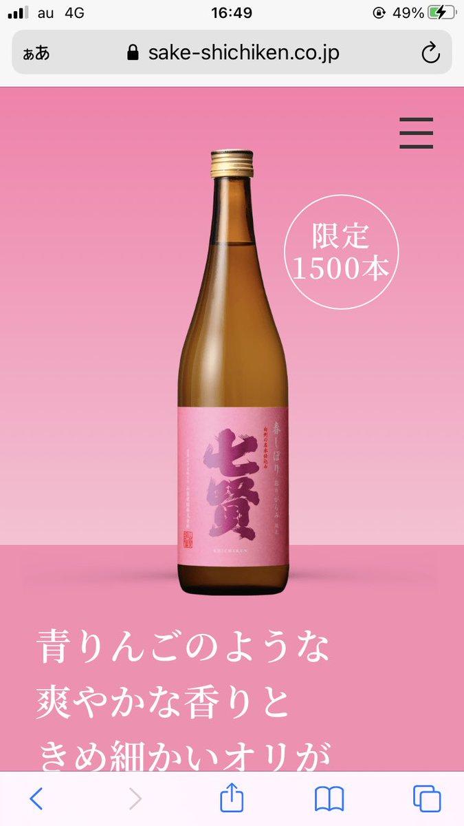 test ツイッターメディア - シメサバとサヨリ サヨリが大好きすぎて妹が生まれる時に名前をサヨリにしようと親に言ったことがあるアカウントです。 そして七賢の春のやつ、めちゃめちゃうまい。これはもう米ジュース。 ハイボールをチェイサーに日本酒を飲んでいるのですごく生き急いでる、みたいな人になってる https://t.co/ISBhpEt7xz