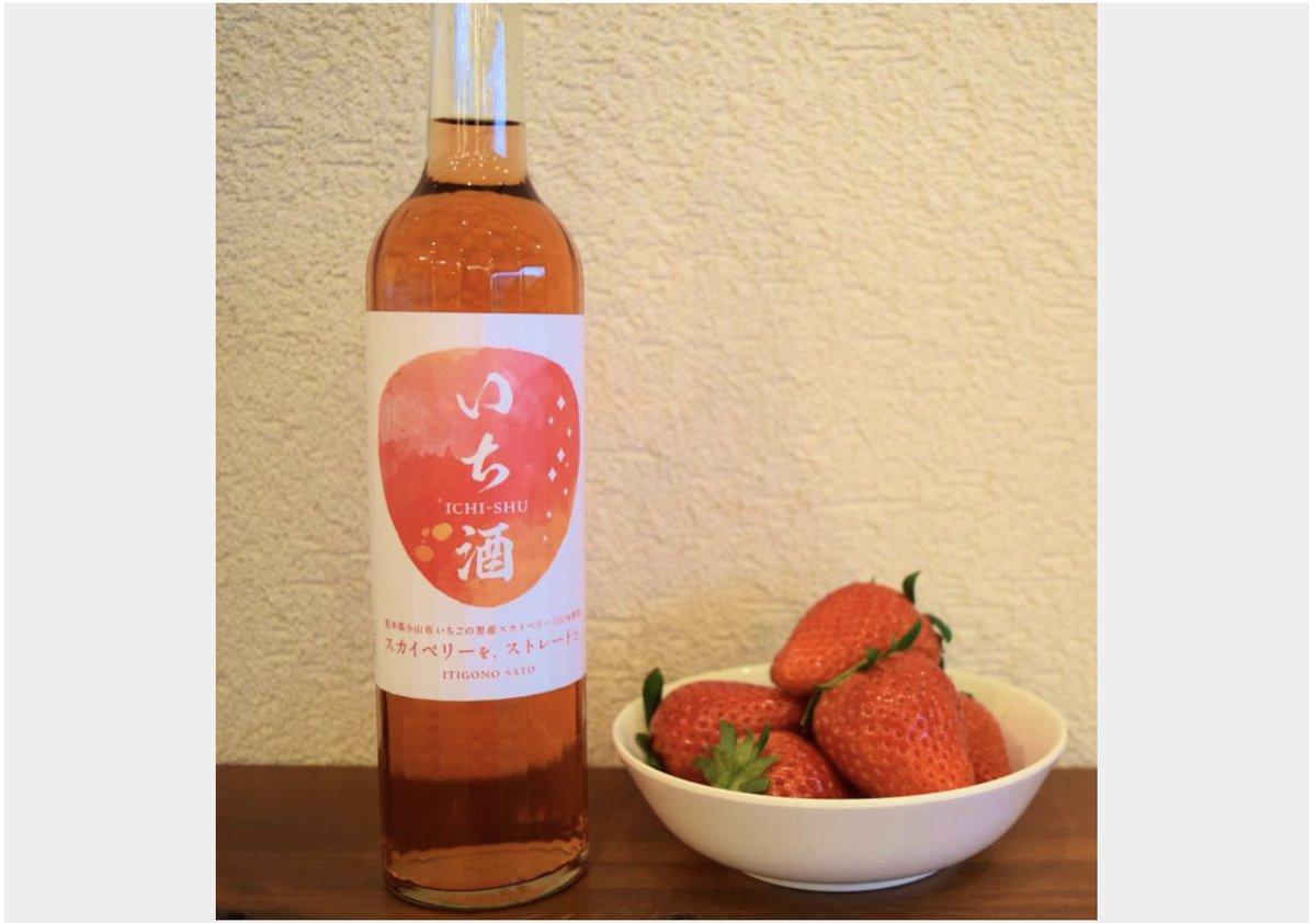 test ツイッターメディア - 栃木県 小山市&益子町 スカイベリー100%リキュール : - - - 観光農園いちごの里ファームが生産したイチゴで外池酒造店が醸造した「いち酒 ICHI-SHU」。アルコール度数は9〜10度未満。同園併設のカフェ「アンジェ・フレーゼ」で「いち酒のソーダカクテル」も提供している。  https://t.co/OUwopKQate https://t.co/uJVeAX1FWB