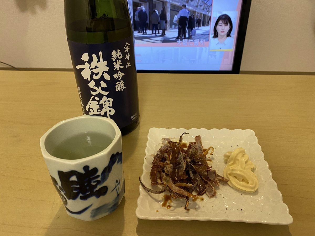 test ツイッターメディア - 夕飯を作る前におやつ。  秩父錦の純米吟醸の熱燗と、スルメ。  うめぇ。 https://t.co/Evkq1yY7UJ