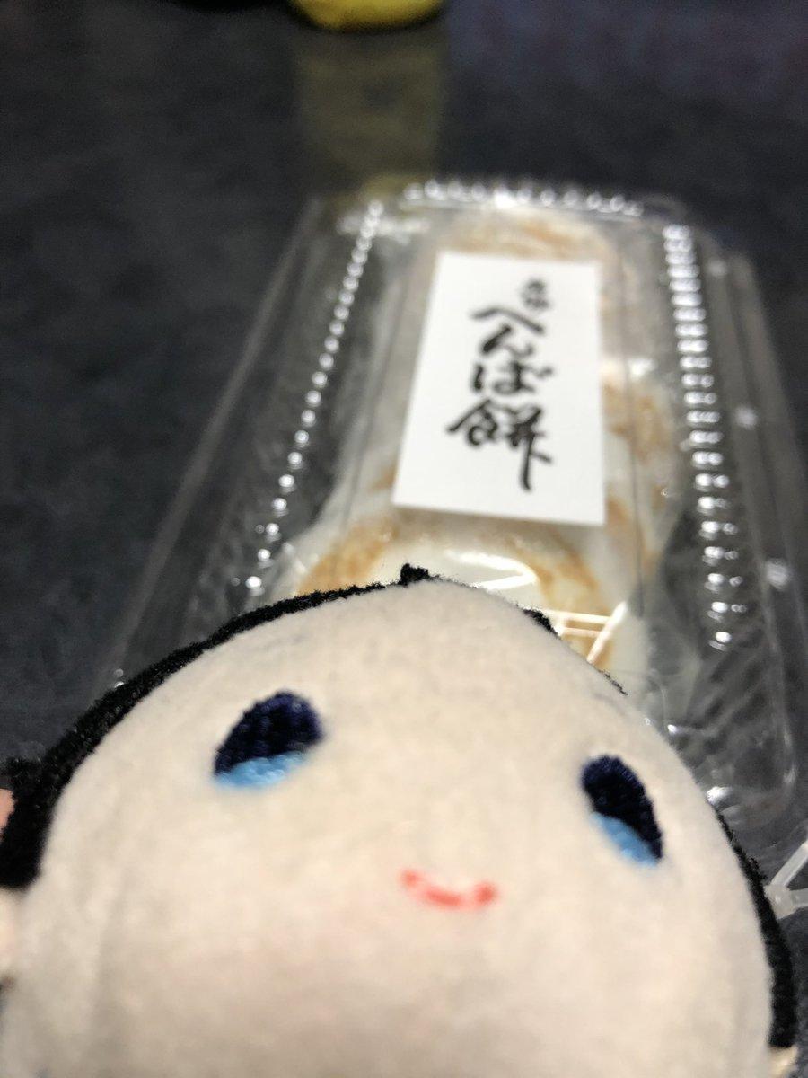 test ツイッターメディア - へんば餅〜〜〜🥳 https://t.co/ROUa1kayI8