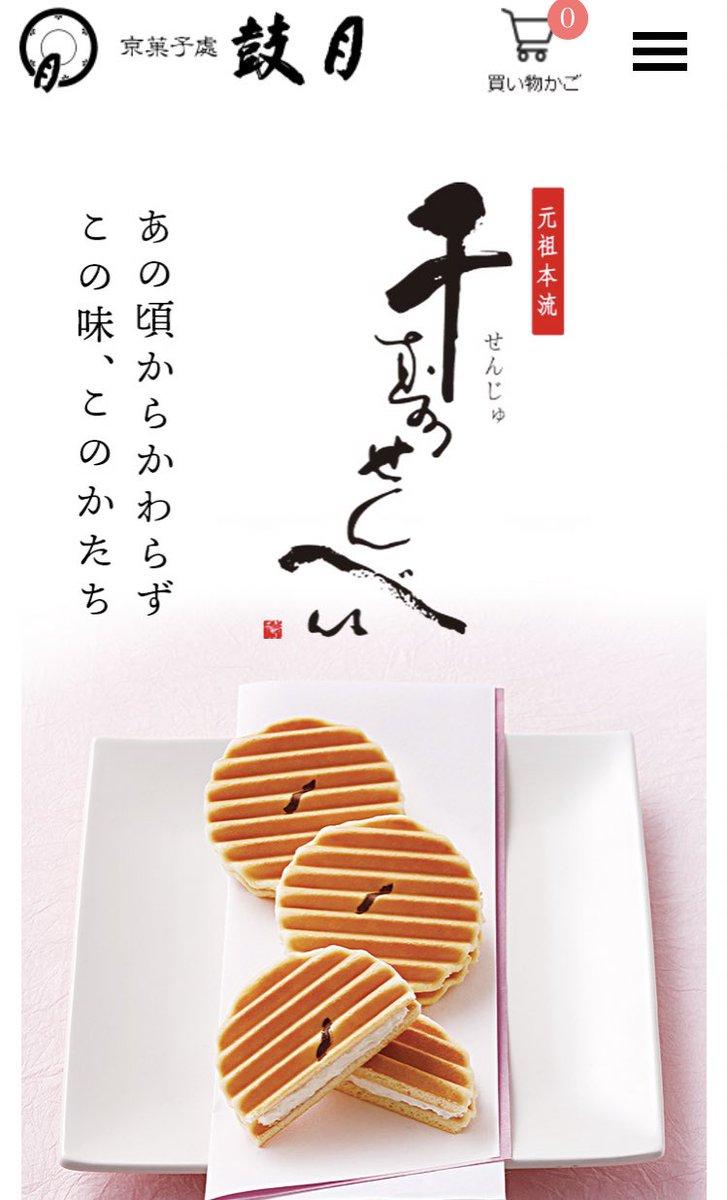 test ツイッターメディア - 京都にある鼓月というお店が「千寿せんべい」というお菓子を売っているんだけど、千寿郎くん推しの方は一度試されたらいかがでしょうか! サクサクで美味しいですよー😊 https://t.co/gX83so536o