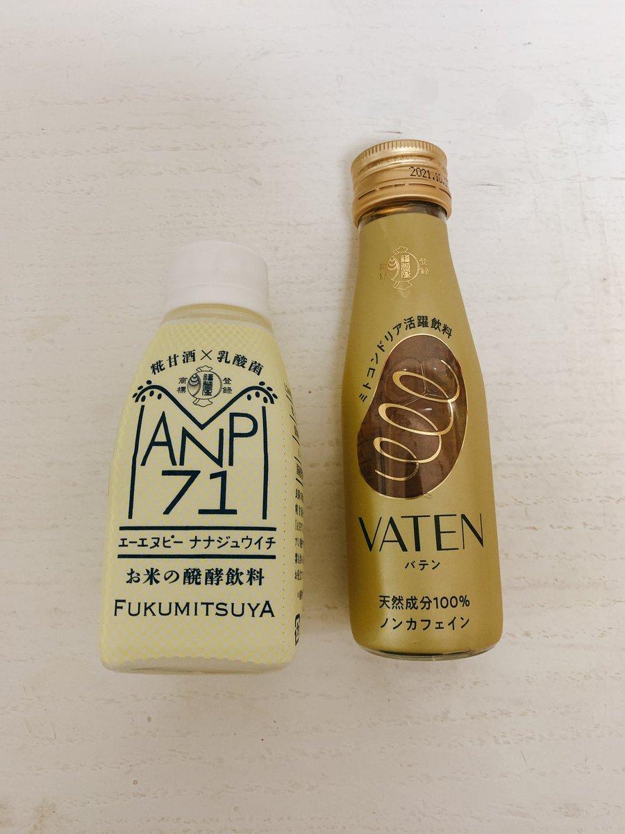 test ツイッターメディア - 福光屋さんのバテン、ANP71を飲みだして今年は花粉症がマシな感じがします。 お気に入り飲料  #バテン #ANP71 https://t.co/ocAVYhJtvY