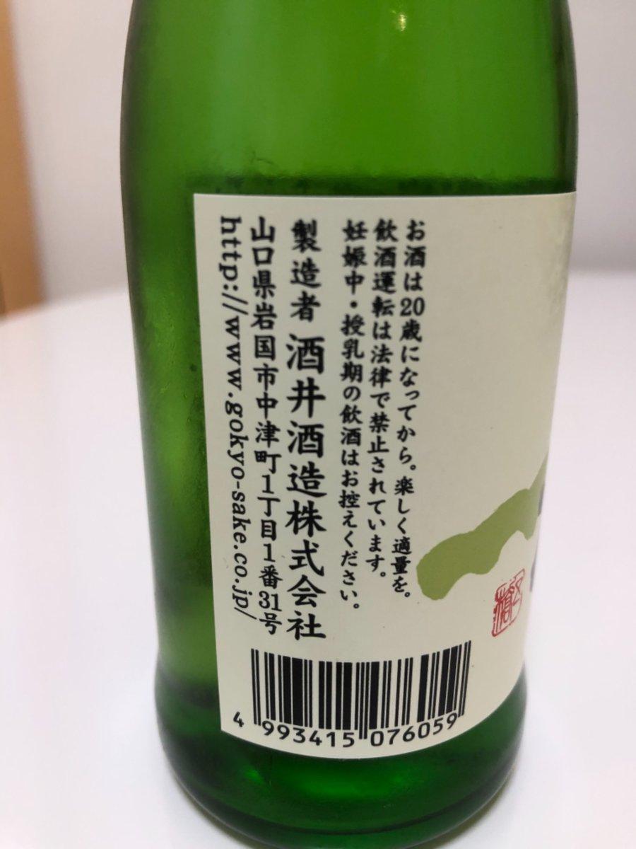 test ツイッターメディア - 立春朝搾りで皆さん飲まれていた五橋。 ふらっと入ったディスカウント店で発見したので購入してみました!  純米酒の一号瓶。お試しに丁度いいですね😊  香りは穏やか。 お米の旨味としっかりした味が旨い! 思った... (五橋 純米) https://t.co/BCYzPoaJ4d https://t.co/JwrjFcMyFu
