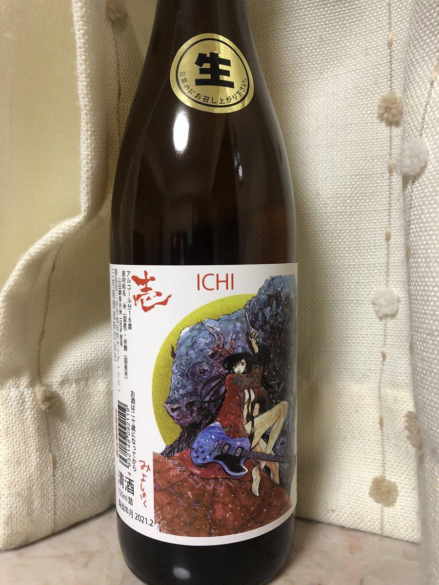 test ツイッターメディア - @yuuuu_trader ちえびじん好きです笑 徳島県三芳菊酒造様のワイルドサイドを歩けシリーズ、大好きで、ぜひ一見していただきたいです! https://t.co/9DlJkvBZVi