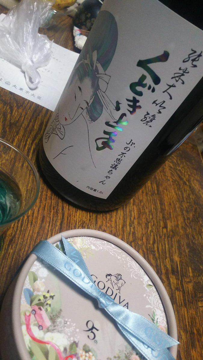 test ツイッターメディア - くどき上手 Jr.の不思議ちゃん😃  飲む酒粕❗️ 米の甘味が戻り香となって口中に深く長い余韻を残します。まさに、日本酒って楽しい❗️バレンタインのGODIVAをお供に贅沢なデザートの一杯です😎  ありがとうJr.🙏 #くどき上手   #和屋  #はくさん https://t.co/35RC8Jqqze