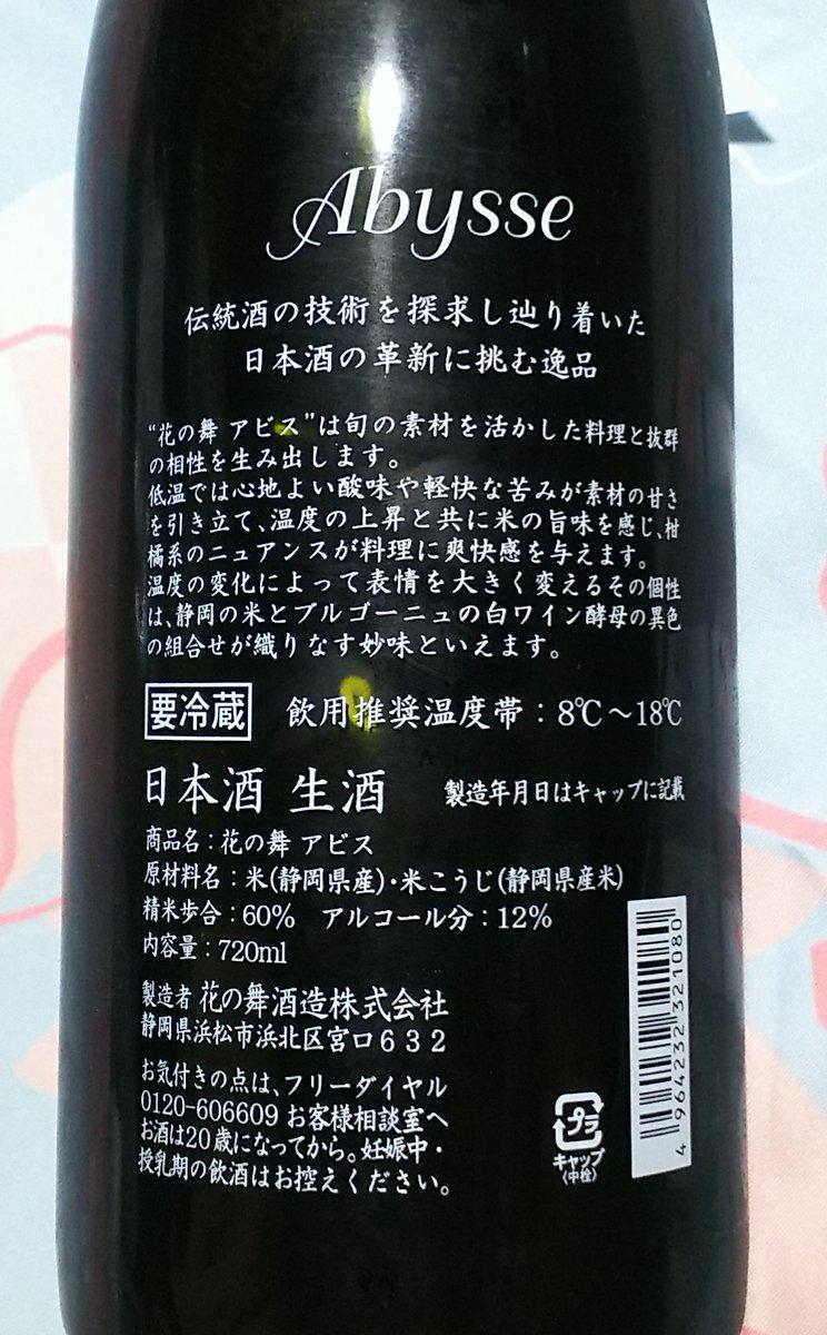 test ツイッターメディア - 本日の酒 花の舞酒造㈱ 花の舞Abysse ワイン酵母のフルーティーな日本酒 歩合60% アルコール分12%  ワイン酵母系の日本酒にしてはあっさり。酸味もほとんど無いくらい。香りもあまり無いかな?水のように呑める…。やばくない? 温度上げてみよう(*´-`) https://t.co/hFFcDJwVgR