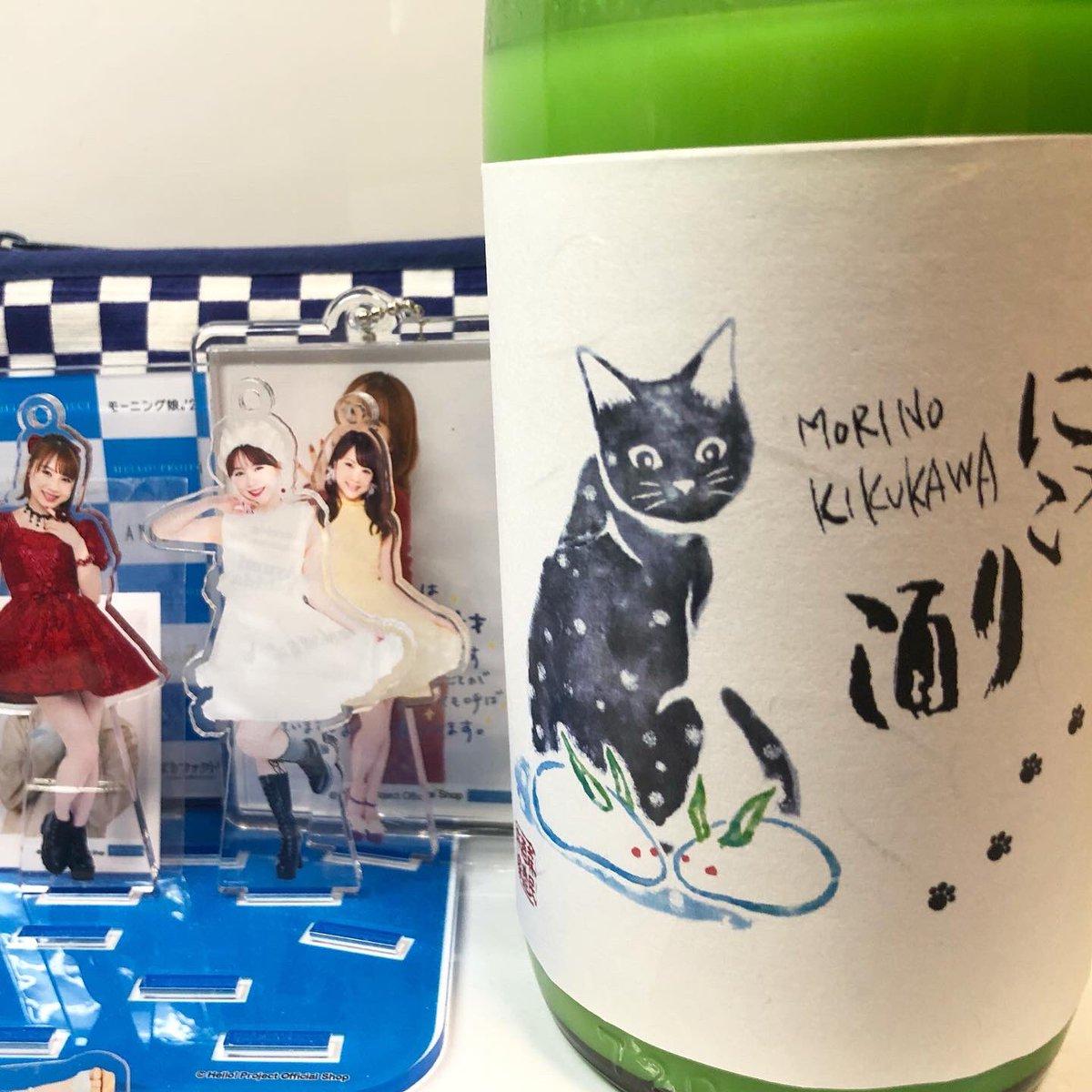 test ツイッターメディア - 寝酒に森民酒造の森乃菊川にごり酒を飲んでいますなう。  アテは21日に仙台駅で買った鐘崎の笹かま仙台せりと阿部蒲鉾店のチーズボールにしました。 https://t.co/48cdWq2rsr