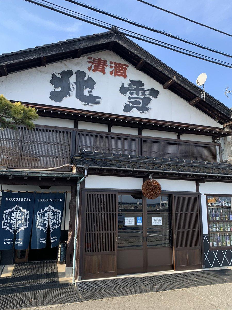 test ツイッターメディア - 北雪酒造本日見学させてもらって驚きと面白さの連続やったなぁ、日本酒だけでなく米焼酎や梅酒、甘酒まで美味かったわ https://t.co/b39cvAX4HQ