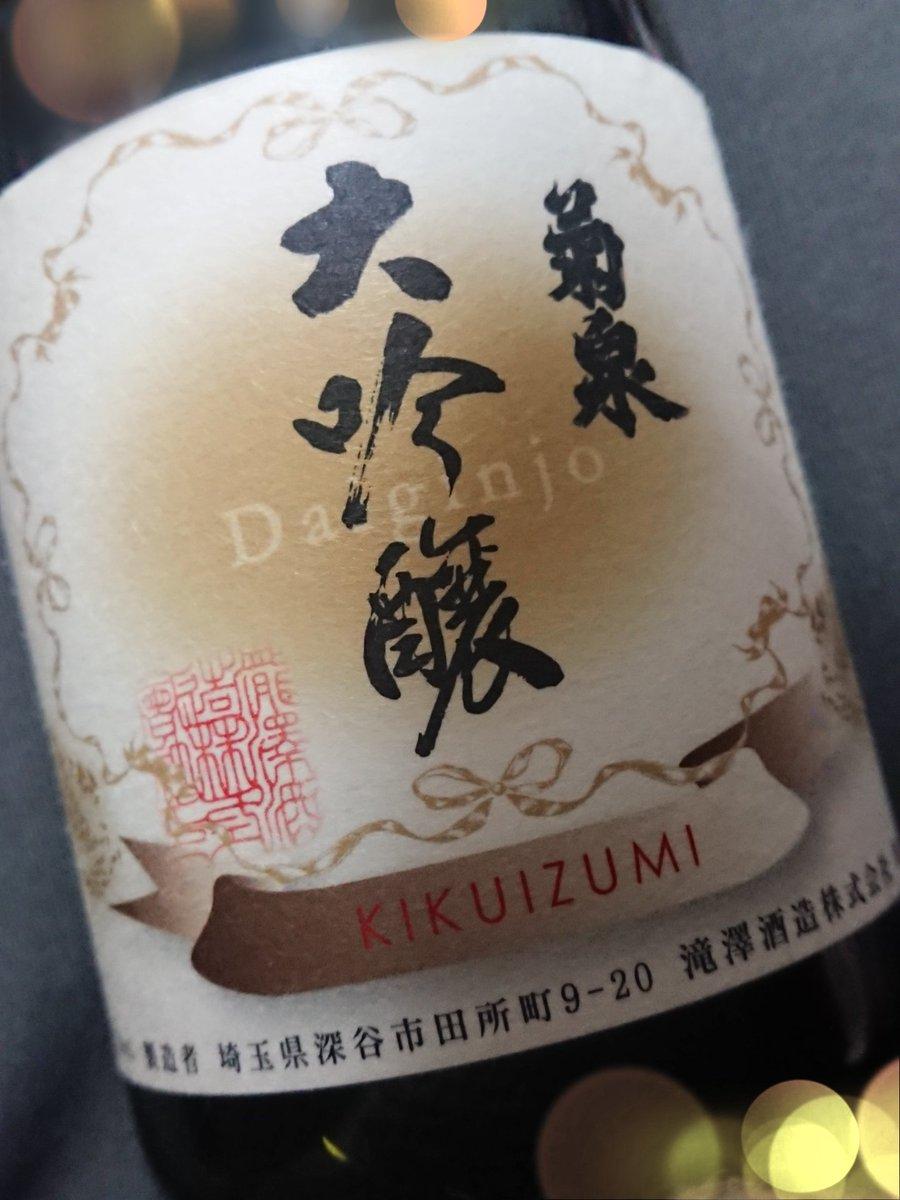 test ツイッターメディア - ちなみにお食事に合わせてはこちらの埼玉県滝澤酒造様の菊泉大吟醸をいただきましたよ。旦那氏が無言でおかわり注いでたので美味しかったのだろうと推測。 https://t.co/AZPB8cOaCt