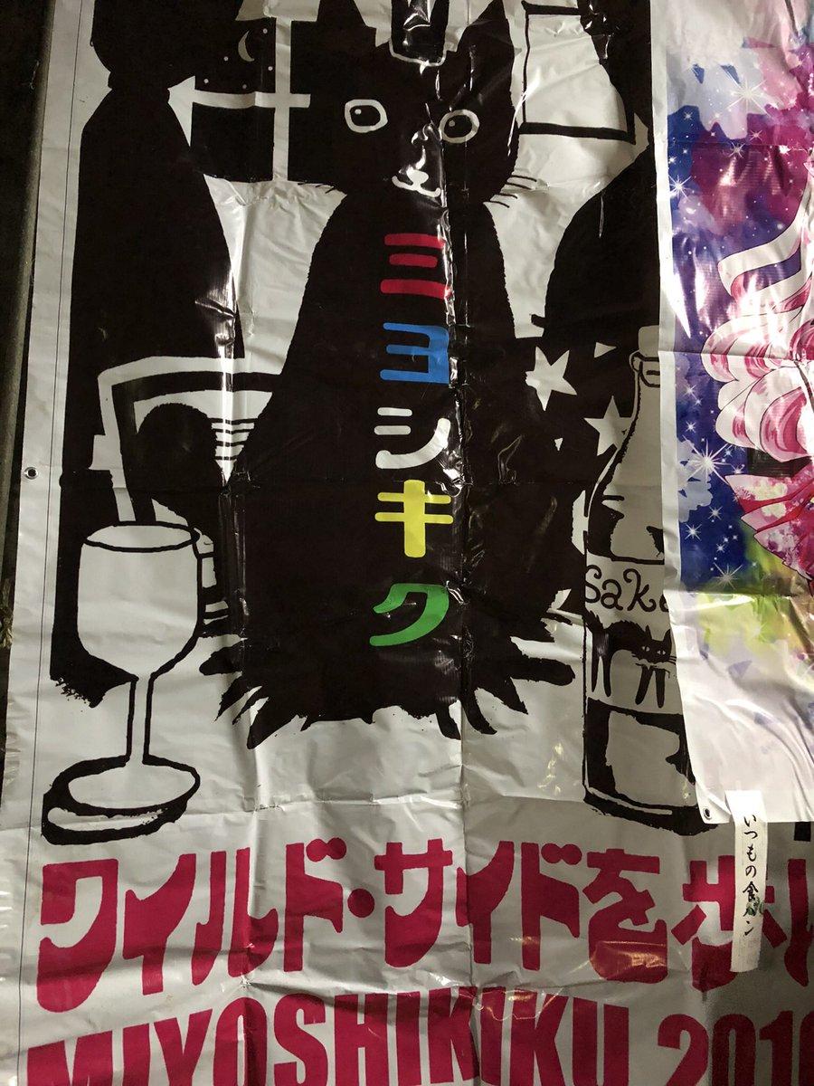 test ツイッターメディア - 今日は猫の日ということで、日本橋三越のねこフェスで楯野川のたてにゃんグッズ買いました🐈他、猫絡みの日本酒だと、自分の中では三芳菊!ですが、萩の鶴とかねこ正宗とか玉乃光のTAMAとか…他にも結構ありますね😊 https://t.co/ONtC3JlYqE