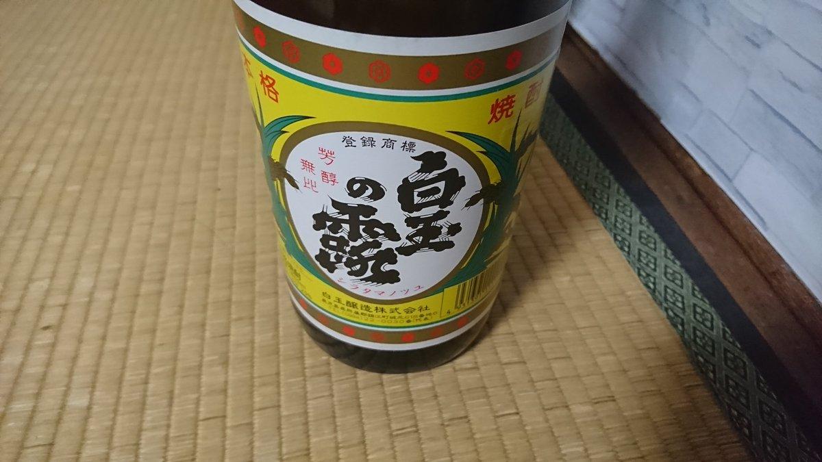 test ツイッターメディア - ウイスキーは4Lの凛 日本酒は八海山 焼酎はこれ https://t.co/8iKbJQbBTE
