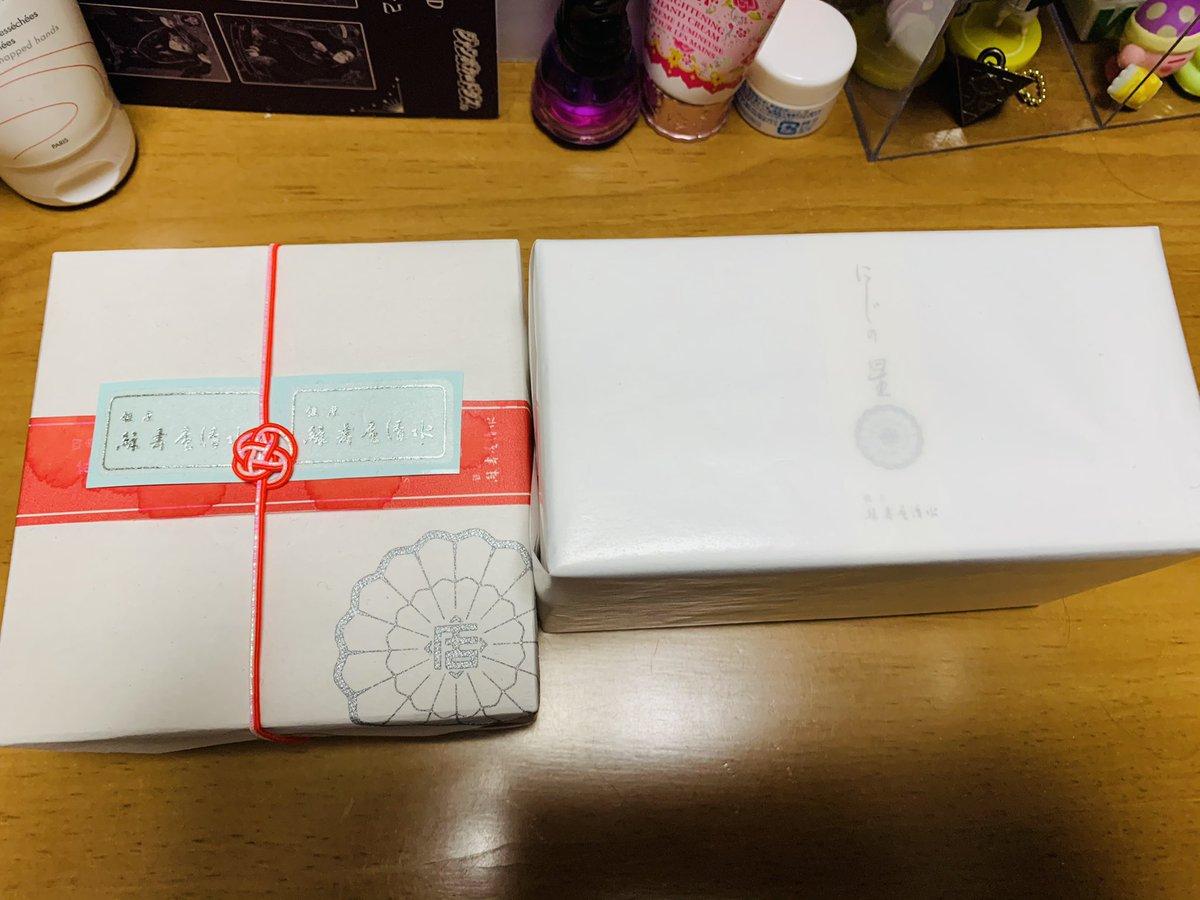 test ツイッターメディア - ひゅーーー!義姉ちゃんが緑寿庵清水さんの金平糖くれた♡(最高に好物です) https://t.co/1gGRAzm7a0