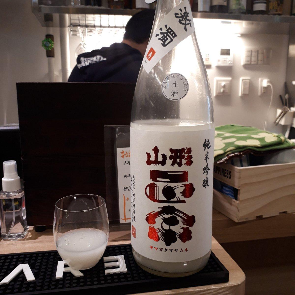 test ツイッターメディア - 他にも沢山頂きましたが #山形正宗激濁純米吟醸 美味しい廣戸川にごりに似てるかな #天領盃ウロボロス 貴醸酒ですが甘すぎす飲める #no6rtype2019  スイスイ呑めて美味しい #梅乃宿アンフェインドサケ  おすすめで頂きました 60℃はスイスイ 55℃はキレがありどちらも美味しい #barmatsuzaki https://t.co/AxsYBQZW9x