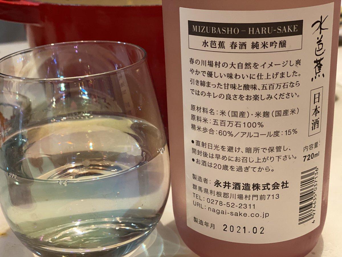 test ツイッターメディア - 永井酒造さんの「水芭蕉 春酒 純米吟醸」をいただく。 秋酒のとろっとした甘みとはまた違い、酸味も程よくあるため、色々な料理に合わせやすいかもしれません。  美味しゅうございました☺️  #永井酒造  #水芭蕉  #春酒  #純米吟醸 https://t.co/0rmVKQ27mi