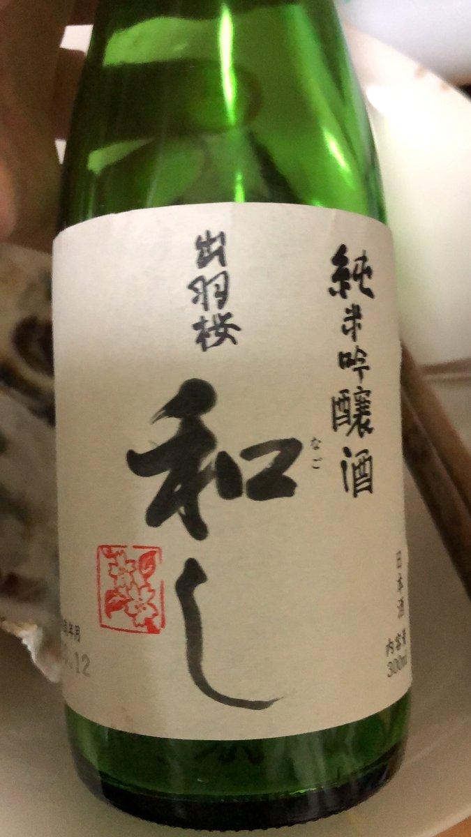 test ツイッターメディア - 牡蠣はうめえなあー!お酒がもっと飲めたら、日本酒も白ワインもウイスキーも合わせたいんだけどなあ!今日は出羽桜の純米吟醸酒『和し』成城石井限定のやつだよ。出羽桜は何飲んでもだいたい甘味酸味旨味全部あって好みの範囲のような気がする。これは出羽桜基準ではさっぱりして甘くないほう? https://t.co/NfWPD3S5by