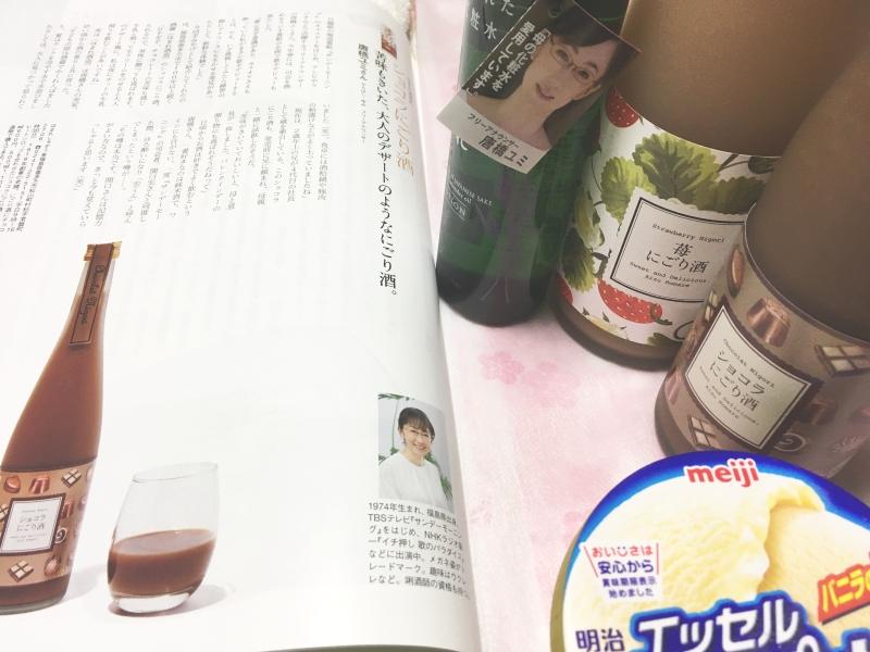 test ツイッターメディア - ほまれ酒造(@HomareSyuzo )さんの #ショコラにごり酒 をバニラアイスにかけると美味いてか?そんな訳・・・ホンマや❣️美味い~❣️ #苺にごり酒 でもやってみよう😊 雑誌は「#クロワッサン 2020年9月10日号」 https://t.co/HXfkFkpY0i