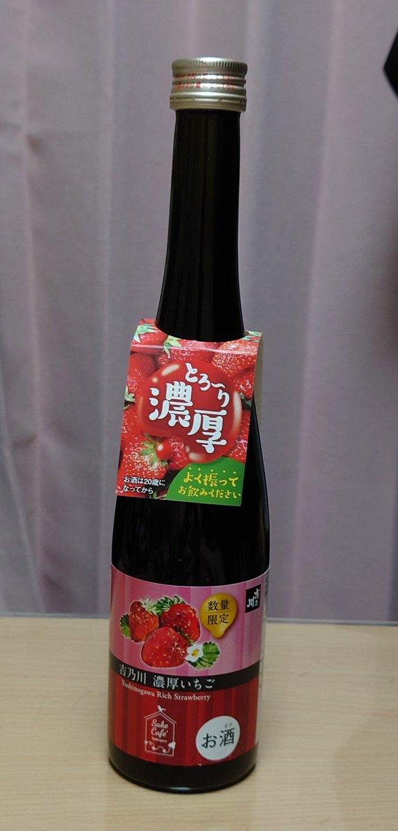 test ツイッターメディア - @RyokoRNDash @sabu90744081 @naonaho27 #朝日酒造 の #ゆずリキュール が見つからないから、浮気してこんなの買ってきちゃいました(笑) これも魔物だ😍 #吉乃川 #濃厚いちご #とろ~り濃厚 #お酒7パーセント https://t.co/Jhr4mS9Uh0