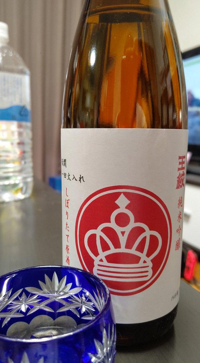test ツイッターメディア - 市島酒造さんの王紋 純米吟醸、いただきました!美味しい!!! https://t.co/FCGYqS5prE