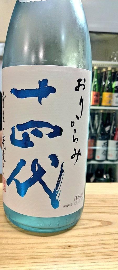 test ツイッターメディア - 今夜は大好きな居酒屋 #魚喜家 さんにて楽しいひとときを過ごさせて頂きました🥰 #粋元 さんの大将とも会え、更に馴染みの方とも会えて、もう~飲みすぎました😍 日本酒好きならこれはテンション上がる食事と日本酒でした😋 #大分県 #佐伯市 #日本酒 #十四代 https://t.co/iZn3ycKN3M