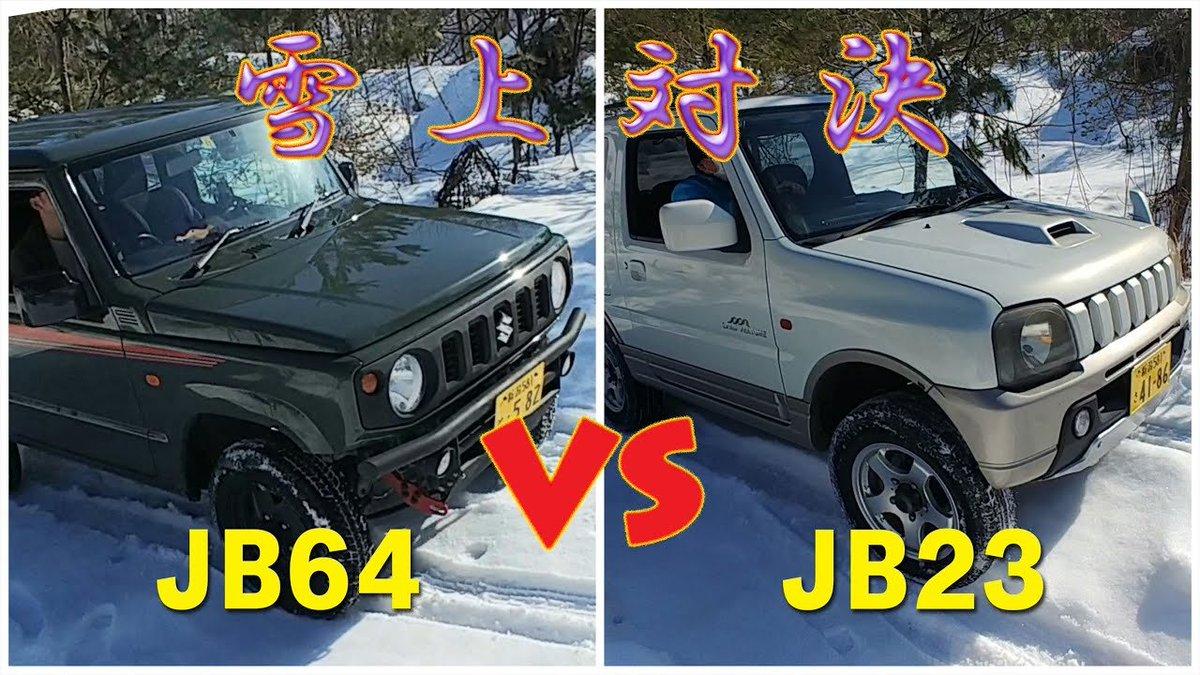 """test ツイッターメディア - """"【雪上比較】新型ジムニーJB64 VS 旧型ジムニーJB23 雪道に強いのどっち?【悪路走破】【スノアタ】"""" https://t.co/07WF1iQ8j9   #ジムニー #オフロード #jb64 #jb23 https://t.co/yEaSc6zI98"""