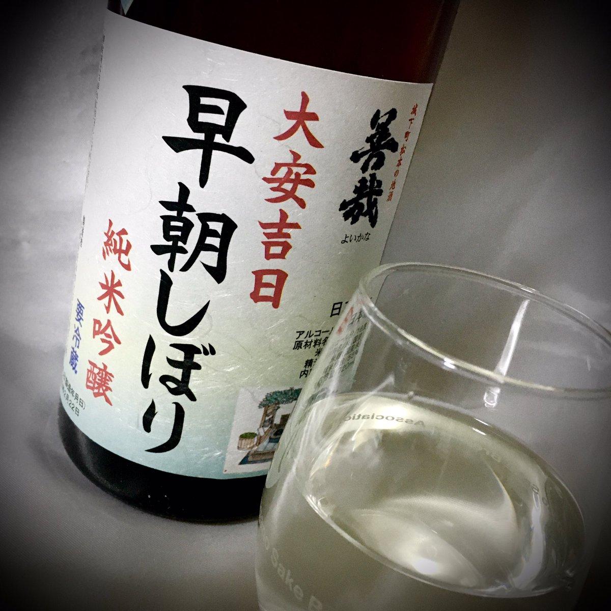 test ツイッターメディア - 松本市 善哉酒造さん 善哉 大安吉日 早朝しぼり 純米吟醸  リンゴ系のとてもジューシーな感じ。 吟醸香に負けていない旨味と酸味が一気に広がる。  いわゆる女子が好き系、 でもガッシリしたお酒だと思います。  これも美味いぞ。 https://t.co/ycIjNi4Vun