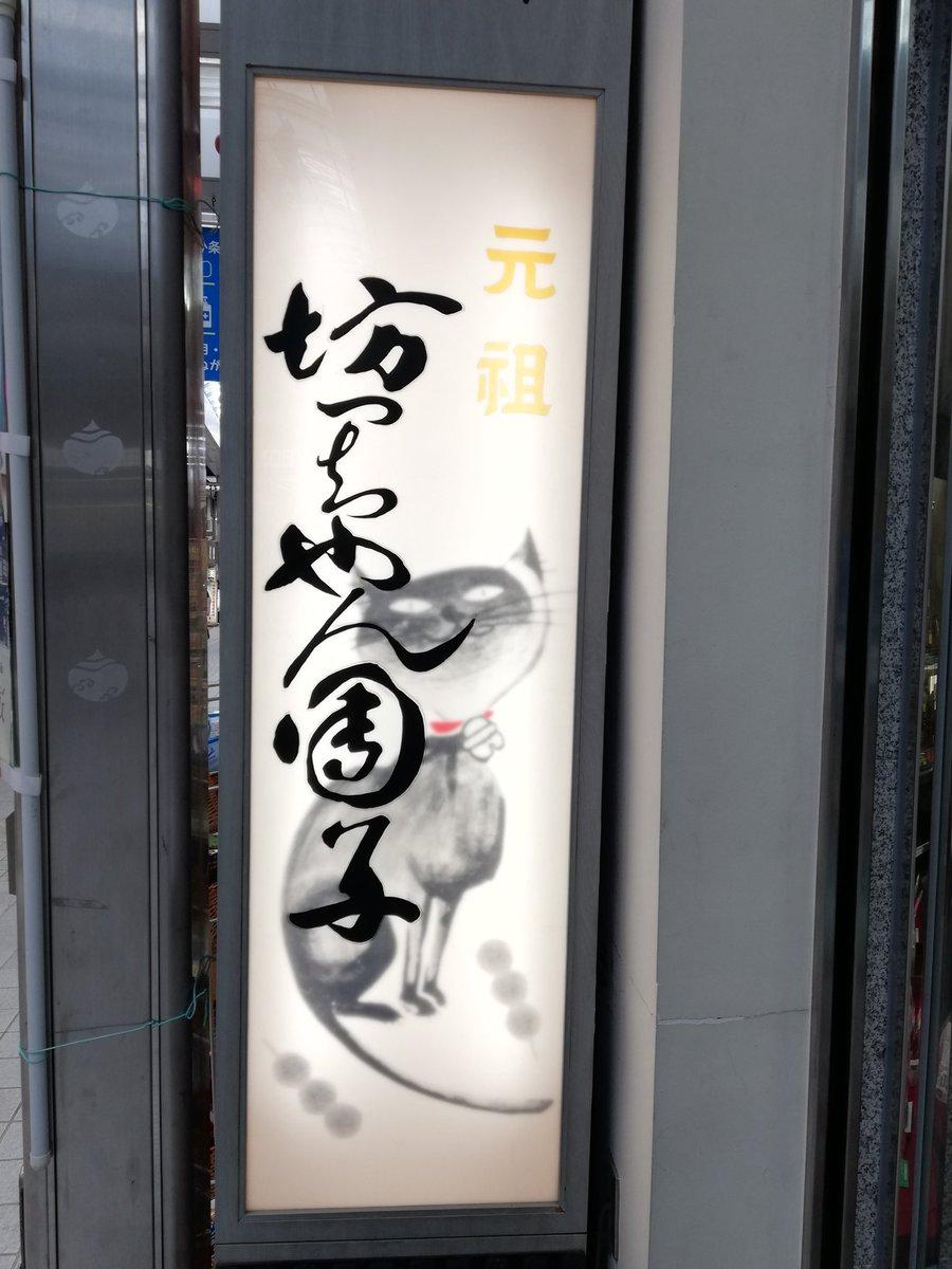 test ツイッターメディア - 今日は桜餅多めに作っているとの事で、早めに訪問し桜餅と坊っちゃん団子をゲット! 初坊っちゃん団子甘さが上品〜😋 桜餅葉の塩味が甘さを引き立ててくれる〜 無限に食べれるポテチ、コーラーの原理!? 醤油餅はまた次回😏  #隠れにゃんこ #坊っちゃん団子🍡 #桜餅 #つぼや さん  @tsuboyakashiho https://t.co/in1JStv1ZN