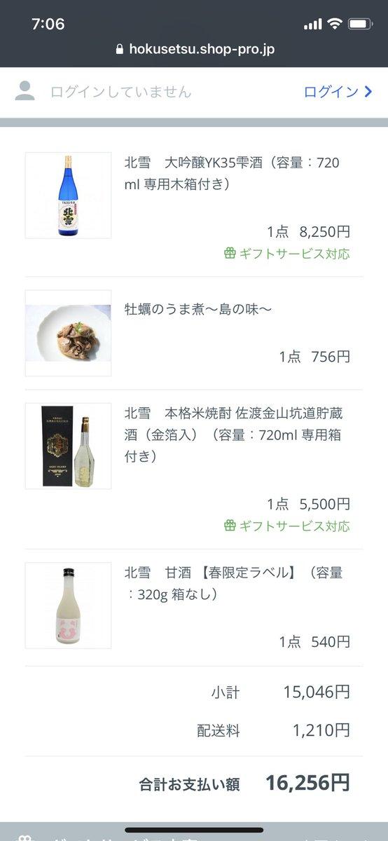 test ツイッターメディア - お取り寄せ  我が故郷の佐渡市 北雪酒造さん ここの日本酒🍶を呑んで 日本酒が大好きになりました😘  今さっきお取り寄せしたよ😄 🏇フェブラリー当たったし😎 自分へのプレゼント🎁  美味しいので是非👍  #ちょうどいいラジオ https://t.co/zbNCY83SZ5