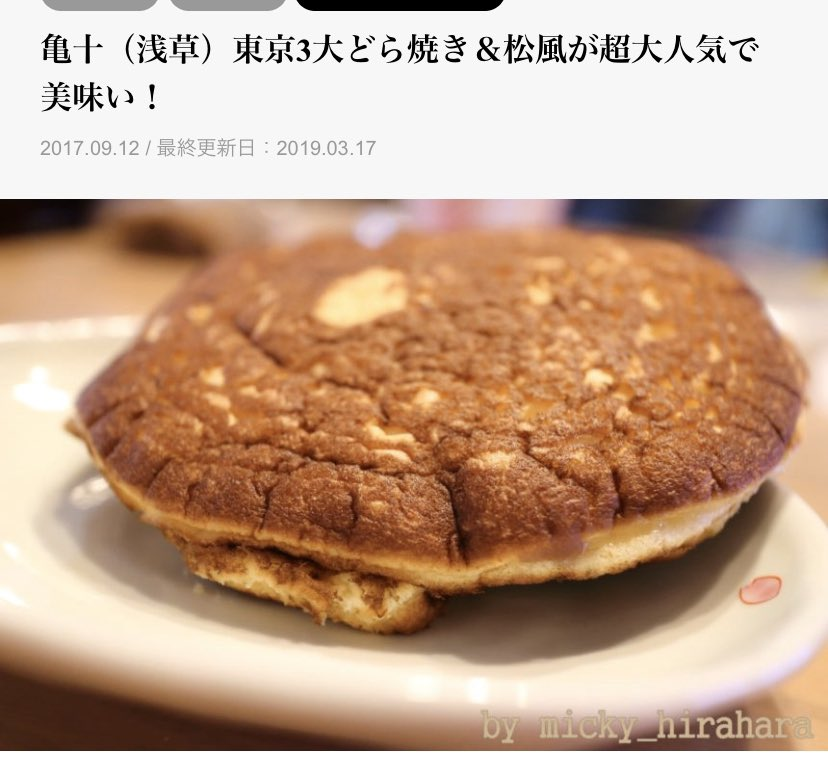 test ツイッターメディア - @cotoris_3939 浅草の亀十のどら焼き🐢東京日本橋のうさぎや🐇のどら焼きもめちゃくちゃ美味しいです! https://t.co/mZNRuvG8b2