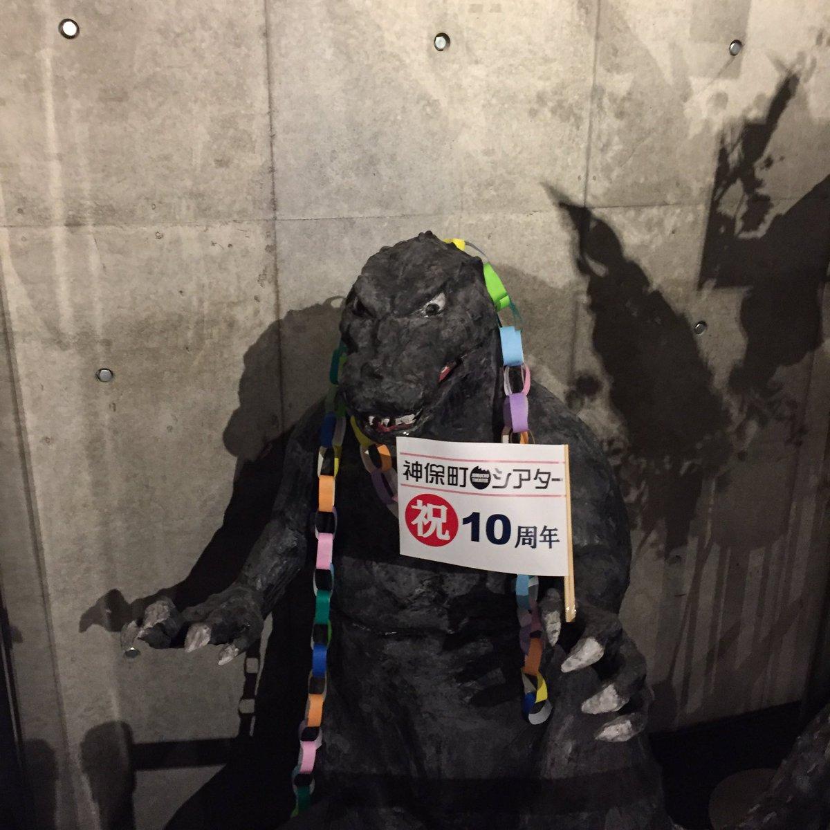 test ツイッターメディア - @minitheaterpark 2017/07/07に10周年を迎えたときの、神保町シアターさんです。そう、七夕がお誕生日の名画座劇場さんです。お気に入りは、特集ごとに気合の入る壁面ディスプレイ。 https://t.co/JQFYZHQHWZ