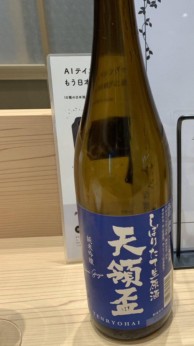 test ツイッターメディア - 未来酒店YOKOHAMA  初訪問 角打ちしてきました  横浜で、阿部酒造さん 天領盃さんの日本酒購入できる お店が出来て嬉しい(^ ^) https://t.co/p1FFuEtrNT