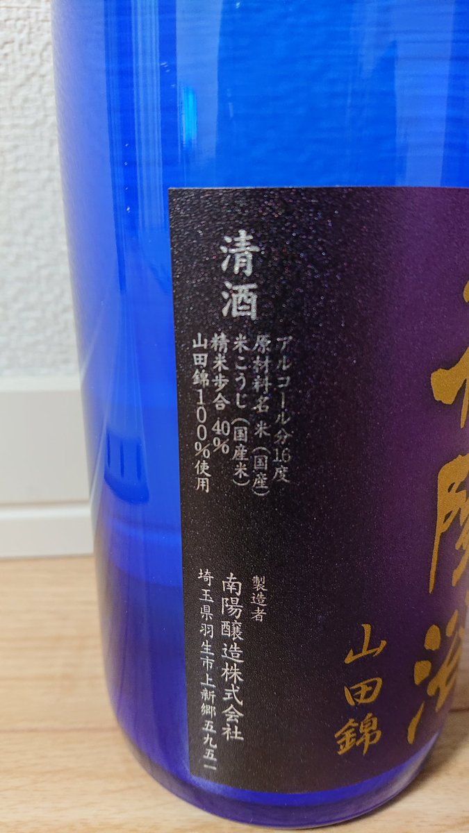 test ツイッターメディア - 埼玉県 南陽醸造株式会社 花陽浴 純米大吟醸 おりがらみ 山田錦 普段の倍の金額したけど美味しかった〜😋 おりは感じられず、どこにも何にも引っかかりなくスルスルゴクゴクと飲み干せる。 高い酒って飲みやすいってこと。 #花陽浴 #日本酒好きな人と繋がりたい https://t.co/eWtrGeGrS3