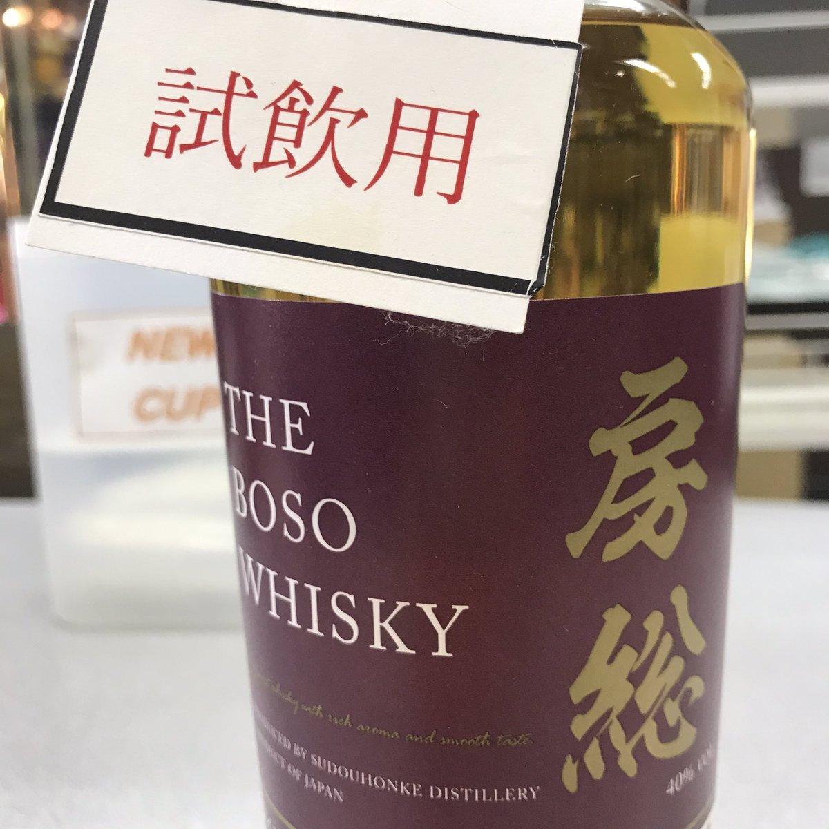 test ツイッターメディア - 房総ウイスキー本日封を開けます。どうぞ試飲しに来てください😊 千葉県君津市の須藤本家さんで造られた千葉初のウイスキーです。 天皇誕生日につき本日だけ2,200円を2,100円で販売します。試飲だけOKです😃 https://t.co/WDV9kGKPCw