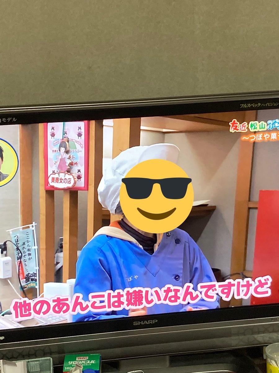 test ツイッターメディア - @hirari_man2 先程は、ご来店お買い上げくださりありがとうございました。つぼやの坊っちゃん団子のあんは、あんこの苦手な方でも「ここのは食べられる」と言われる餡です。実は中の人も。 #とりっこ #柄木田そば美ファンクラブ https://t.co/R0k8vC5g6B