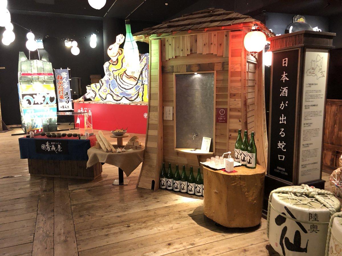 test ツイッターメディア - ✔青森の日本酒を堪能できる「日本酒の出る蛇口」あります🍶 青森屋では、青森県の日本酒の良さ、美味しさを知っていただきたいという思いから「日本酒の出る蛇口」を考案!八戸酒造、桃川、鳩正宗、鳴海醸造店、カネタ玉田酒造店の5蔵の日本酒が期間ごとに味わえます✨ https://t.co/PTC8SPLrPg https://t.co/cK2ALcjtcA