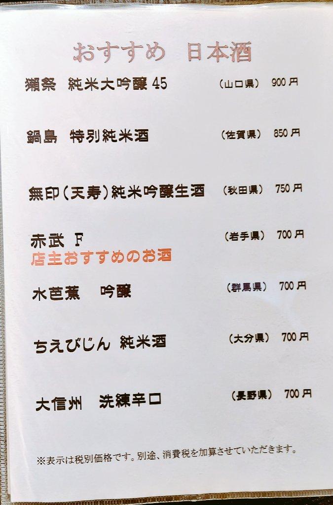 test ツイッターメディア - 画像一枚目は何でしょうか? 答えは最後  只今の日本酒ラインナップは2枚目🍶  獺祭 鍋島 無印 赤武F 水芭蕉 ちえびじん 大信州  全部美味しすぎるので選びきれませんね笑 気分に合わせて色々お試しあれ🤗  さて、答えは自家製塩麹💡 只今仕込み中で、店主がメニュー考えてますので登場をお楽しみに‼️ https://t.co/SyDPtfsxy7