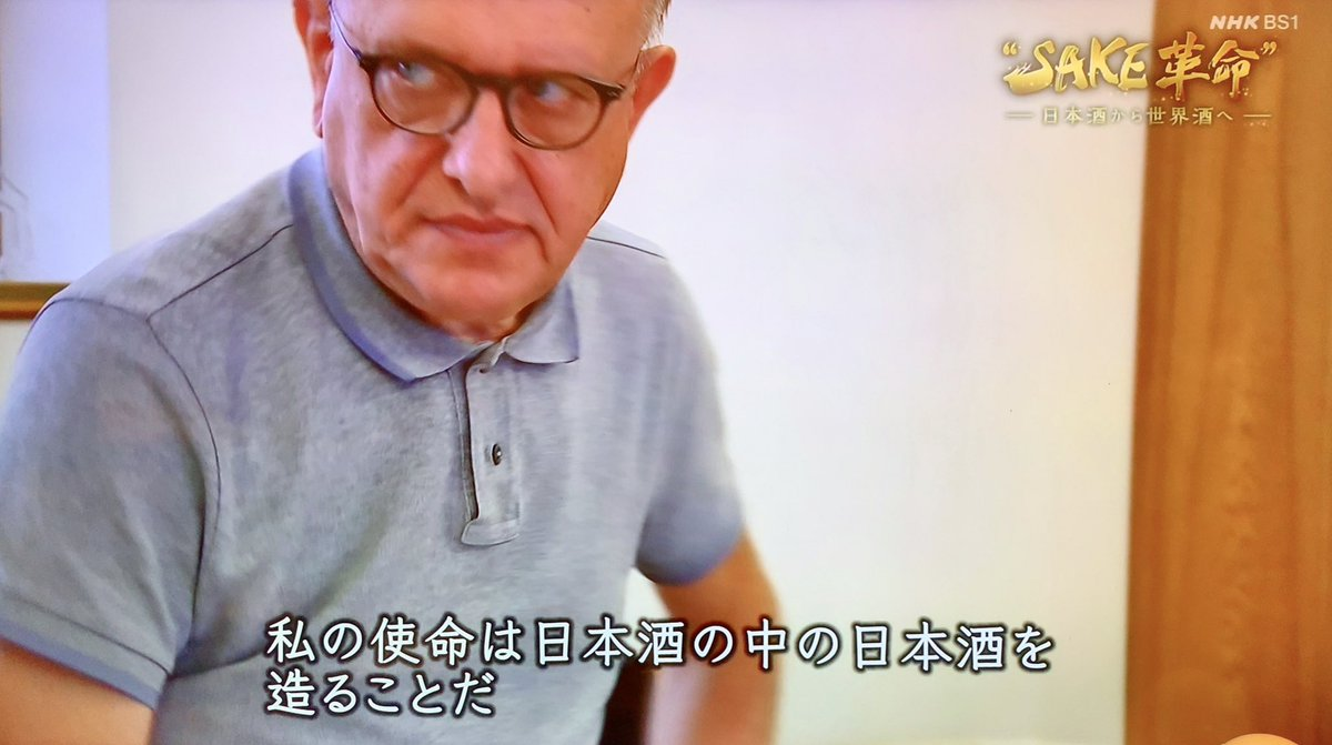 "test ツイッターメディア - NHKBS""SAKE革命""リシャール・ジョフロワがドンペリの後これからは日本酒だとして拠点を富山県立山町に設け富山の銘酒満寿泉・桝田隆一郎の協力を得て生もと造りの日本酒をベースに余韻の残る新しい日本酒作りに挑む。ボトルデザインをマーク・ニューソン、酒蔵建設には隈研吾  https://t.co/iaXWwnwIK6 https://t.co/Z6oTFuIx7F"