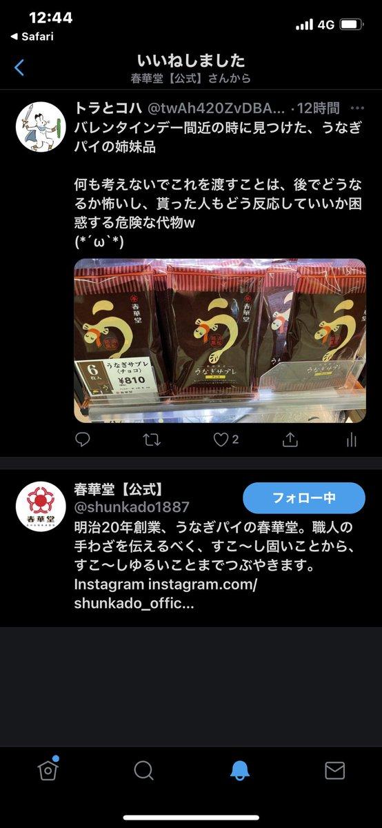 test ツイッターメディア - 昨日、うなぎパイの春華堂さんのチョコうなぎサブレのこと呟いたら、なんと春華堂【公式】にフォローされててた (*´ω`*) https://t.co/avMiMiDm2Q