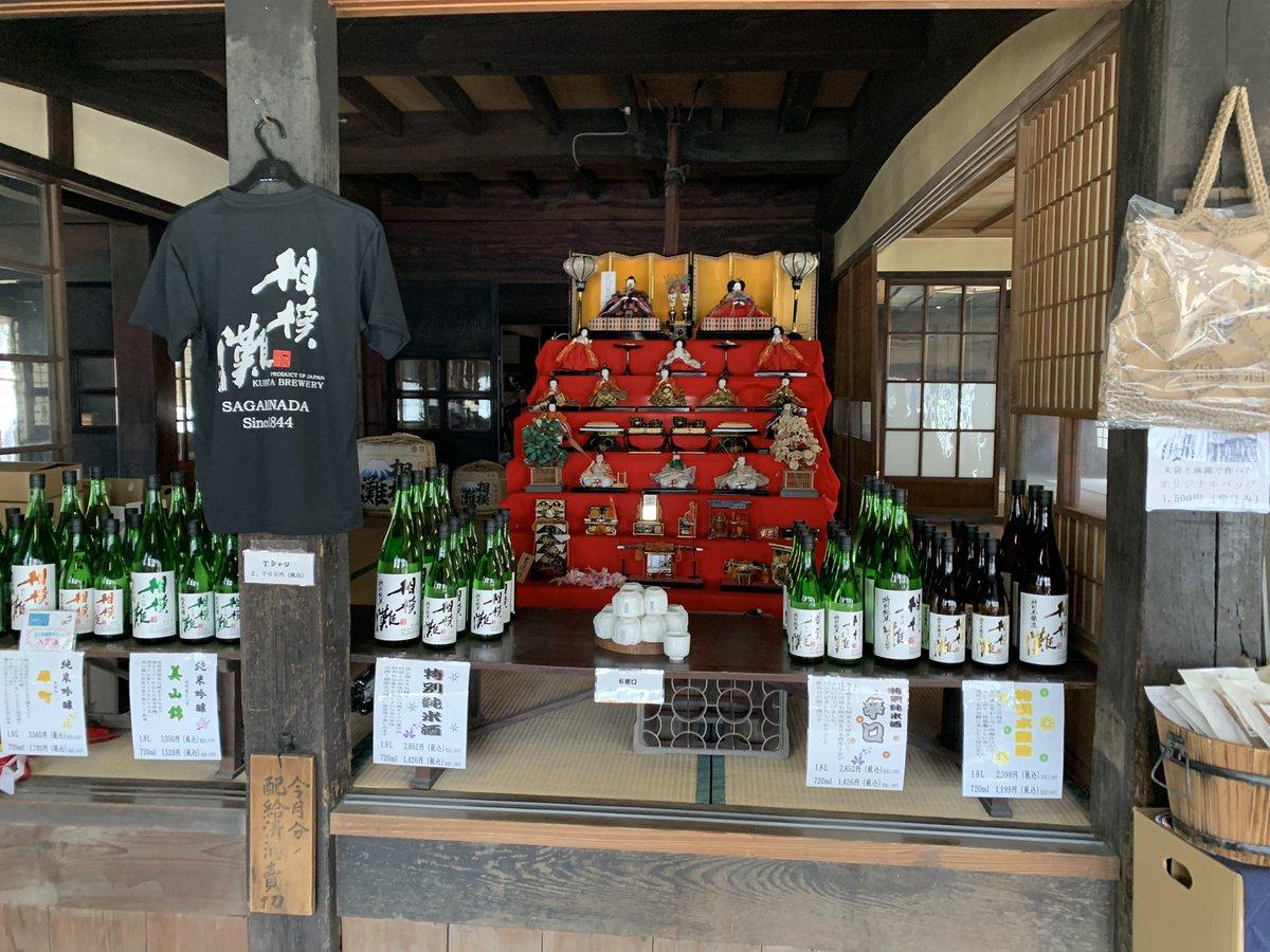 test ツイッターメディア - 今日の最大の目的地。久保田酒造さんに到着!😊 のんびり昔ながらの趣のある酒蔵さんでお酒をゲット😋 https://t.co/9FNOHMjeGr
