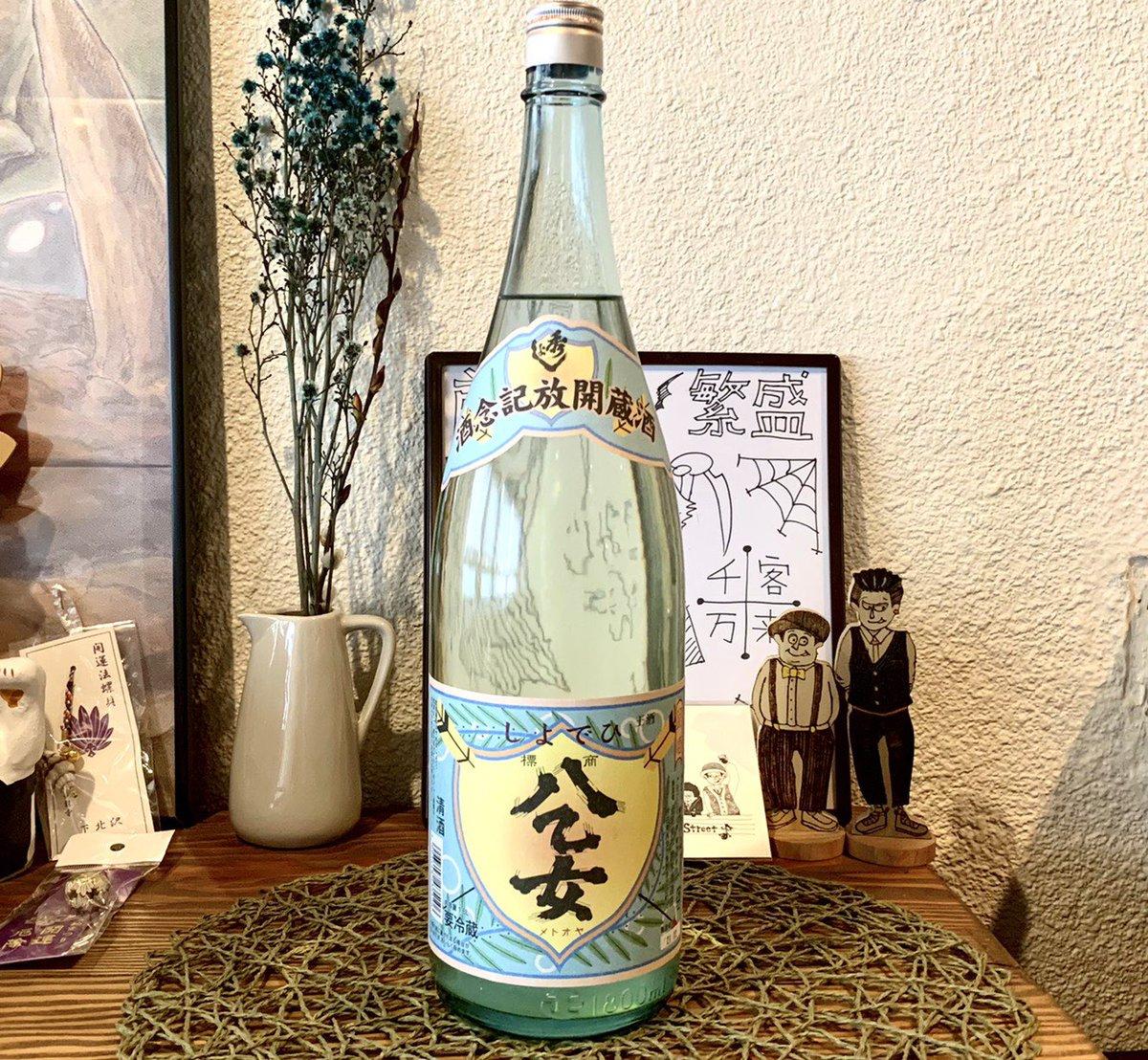 test ツイッターメディア - 本日は祝日の為、オープン致します☆ そして新たな日本酒追加です!  「秀よし 八乙女(秋田)」 常連さんから頂きました!ありがとうございます!!  酒造開放の際にしか販売されない限定酒です☆  とにかく美味しいお酒ですので、この機会に是非♪  本日は15:00-20:00(Lo.19:00)にて営業します😊 https://t.co/CkQW63D5rJ