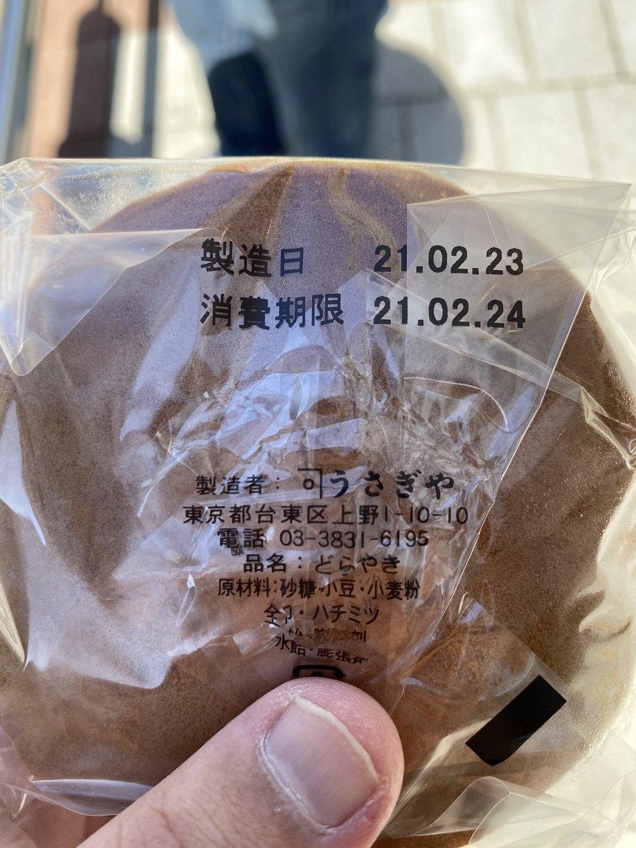 test ツイッターメディア - 行列になってた秋葉の和菓子屋  うさぎやのどら焼き https://t.co/sHq3ydH7Zl