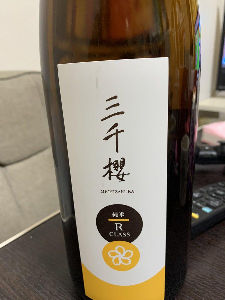 test ツイッターメディア - 先週、ガイアの夜明けで取り上げられていた従業員が社長含め2人の三千櫻酒造の日本酒を取り寄せました。この行動力と経済力が大人なのだ https://t.co/BCm3qR4mE3