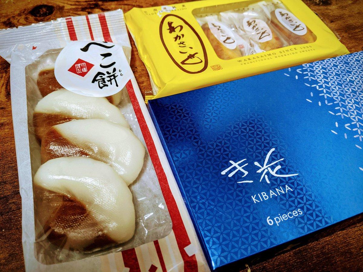 test ツイッターメディア - 秋葉原駅で北海道のお土産や食品がたくさん売られてたー!壺屋総本店さんのき花大好き❄そしてずっと食べたかったべこ餅…やっと出会えた!東京じゃ見かけないからホントうれしい!そしてわかさいも!北海道の食べ物最高😌🙏✨ https://t.co/yTVzU0ymhs